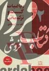 ریاضیات گسسته و ترکیباتی (جلد دوم)