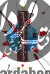 امنیت در شبکه و اینترنت