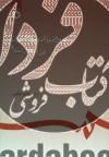تاریخ آموزش و پرورش ایران قبل و بعد از اسلام (245)
