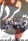 ماشین کاری، تحلیل المان محدود و طراحی مکانیزم ها در CATIA