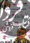 نام گزینی فارسی پسران و دختران