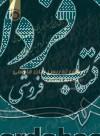 روش تدریس زبان فارسی(در دوره دبستان)