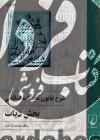 شرح ق م اسلامی(دیات1،چ4)ققنوس