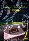 مهندسی فن آوری سیستم های رادیو شناسه RFID