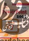 خودآموز تصویری پاورپوینت 2007 (تمام رنگی)