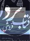مجموعه سوالات آزمونهای ورودی عضویت در جامعه حسابداری رسمی ایران 1386-1381(همراه با پاسخ های تشریحی)