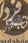 ریخت شناسی قصههای قرآن(چ3)