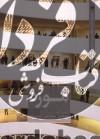 مجموعه کتب عملکردهای معماری کتاب ششم: موزه