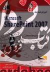 آموزش شماتیک Microsoft SharePoint 2007