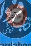 اعلام قرآن