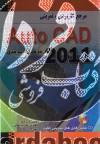 مرجع کاربردی و تمرینی AutoCAD 2011 (دوبعدی - سه بعدی)