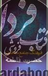 فرهنگ جامع سخنان حضرت فاطمه(س)