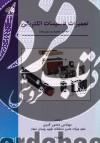 تجهیزات تاسیسات الکتریکی (فشار ضعیف و متوسط)