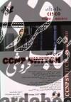 مرجع کامل CCNP SWITCH