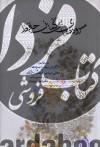 سرودههای بیگمان حافظ
