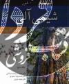 شیمی الی (جلد دوم) ساختار و کاربرد