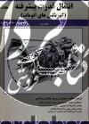 انتقال قدرت پیشرفته (گیربکس های اتومات) مجلد دوم