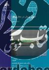 اصول جریان در مجاری باز (جلد دوم)