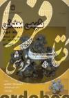 شمی معدنی (جلد دوم)