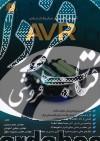 آموزش کاربردی میکروکنترلرهای AVR همراه با CD