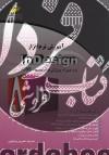 آموزش نرم افراز in design (به همراه ویژگی های نسخه cs5)