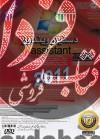 دستیار ویندوز 2011 - assistant 2011