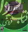 مجموعه آرمها و لوگوهای ایرانی و خارجی