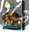 مجموعه مهندسی صنایع و مدیریت 2011