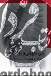 نبرد تاریکی و روشنایی- سرآغاز فرهنگ و تمدن در ایران باستان