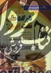 نمونه آزمون های برگزار شده و تضمینی شرکت ملی نفت ایران