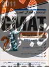 استعداد و آمادگی تحصیلی GMAT  ( ویژه داوطلبان آزمون دکتری )