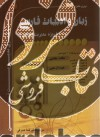 مروری جامع بر زبان و ادبیات فارسی ( ویژه مدیریت اجرایی )