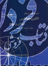 تشریح کامل مسائل الکترومغناطیس میدان و موج ( جلد دوم )