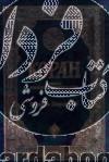 ترجمه و تفسیر معانی قرآن کریم به زبان روسی