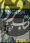 رزتا استون انگلیسی- Rosetta Stone English-نسخه 3 لهجه آمریکایی