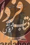 ایران باستان ؛ حسن پیرنیا