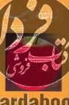 زبان خوراکیها 3جلدی