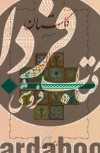 گلستان سعدی (یوسفی)