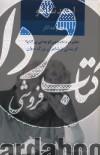 احمد شاملو؛ مجموعه آثار ؛ دفتر دوم