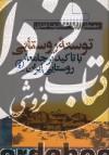 توسعه روستایی با تأکید بر جامعه روستایی ایران
