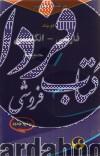 فرهنگ معاصر کوچک فارسی - انگلیسی