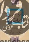 فرهنگ تلمیحات- اشارات اساطیری، داستانی، تاریخی و مذهبی در ادبیات فارسی