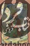 دیوان حافظ همراه با تفسیر و کلیه غزلیات