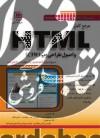 مرجع كامل اچ.تي.ام.ال و اصول طراحی