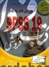 آموزش گام به گام SPSS 19
