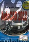 آموزش گام به گام اتوکد 2012