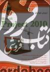 آموزش شماتیک Microsoft Project 2010 / ویرایش چهارم