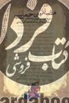 مضامین حماسی در متن های ایران باستان و مقایسه آن با شاهنامه فردوسی