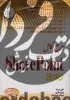 مرجع کامل SharePoint 2010