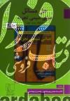 حل مسائل مبانی شیمی تجزیه / جلد دوم